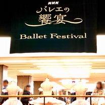「NHKバレエの饗宴2018」の感想の記事に添付されている画像