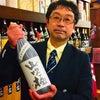 山吹極 朝日川酒造さん、ご来店。9月22日、山吹極さんが三益の隣にお越し頂きます。の画像