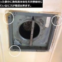 天井埋込の換気扇の交…
