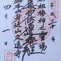 久遠寺でいただいた御首題の記事に添付されている画像