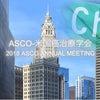 米国臨床腫瘍学会でがんの免疫栄養ケトン食発表 #ASCOの画像
