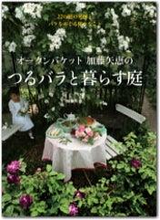 オークンバケット加藤矢恵のつるバラと暮らす庭