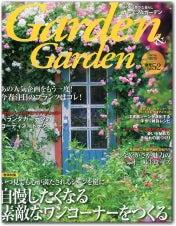 ガーデン & ガーデン 2015年 03月号