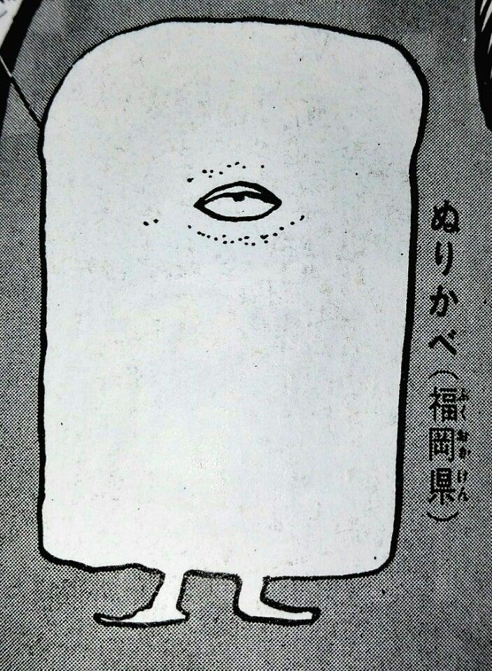 妖怪 ぬりかべをご存知ですか 伊豆高原怪しい少年少女博物館のブログ