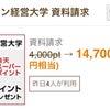 1,470円お小遣い♡資料請求!の画像