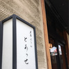 芦屋ぷりん とあっせ toasseの画像