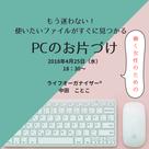 【リクエスト開催♡】4月25日(水)開催「使いたいファイルがすぐ見つかるPCのお片づけ」の記事より