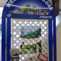 ひさびさに神戸異人館…
