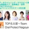 名古屋から歯科界を元気にしたい!の画像