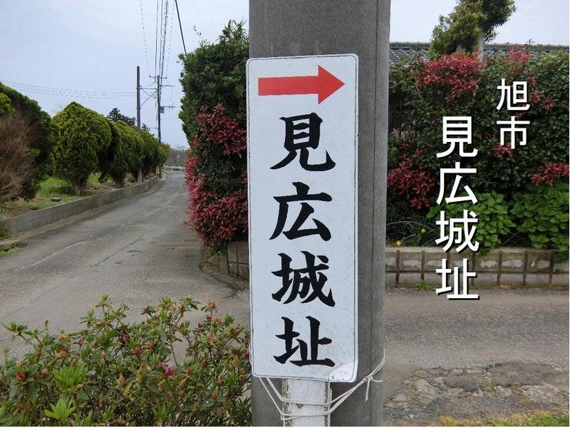 見広城」探検・永禄年間(1558年...