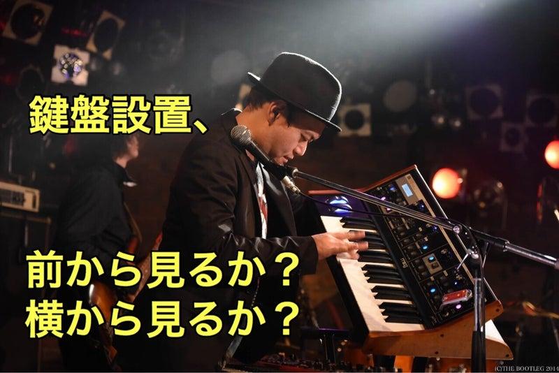 鍵盤設置、前から見るか?横から見るか?】 | RRR(トライアール ...