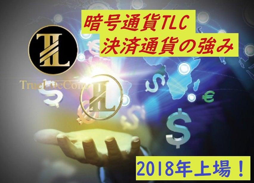 決済通貨の強み!暗号通貨TLC年内上場