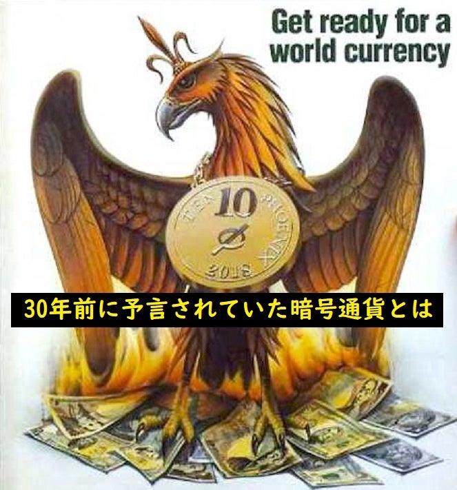 30年前に予言されていた仮想通貨・暗号通貨とは