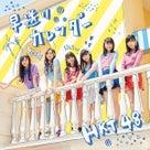 HKT48 11thシングル「早送りカレンダー」詳細決定!の記事より