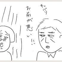お前が悪い!【漫画】の記事に添付されている画像