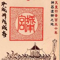 【京都】 城南宮でいただいた明治維新・明治天皇行幸150年記念【限定御朱印】~追の記事に添付されている画像