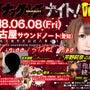 6/8名古屋進出!!…