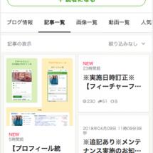 ※追記あり【ブログデ…