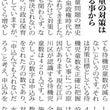 葛西新聞掲載記事30…