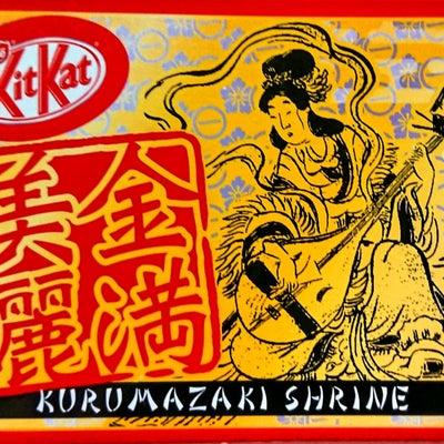 【京都】芸能人も多く参拝する「車折神社」とキットカットのコラボ!! 只今、春季期の記事に添付されている画像