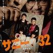 サニー 32(ネタバレ)