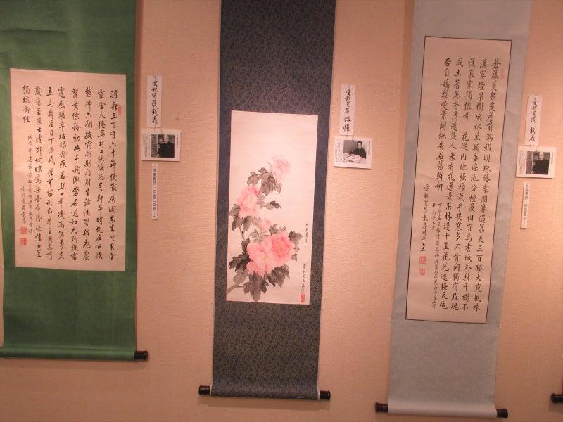 愛新覚羅一族の書画作品展を鑑賞。