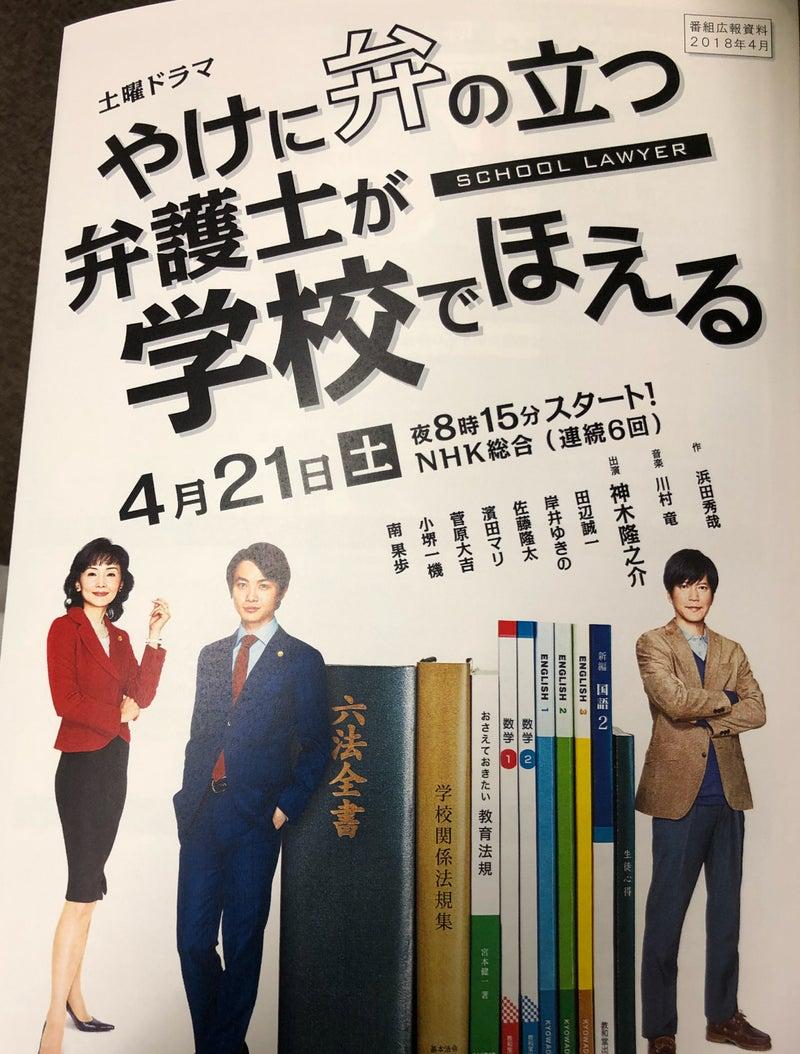 やけに弁の立つ弁護士が学校でほえる(やけ弁)再放送と動画配信情報!   NHKドラマ