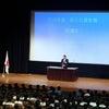 開講式の画像