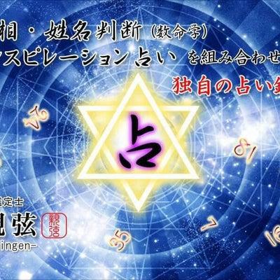 和歌山占い親弦ご予約表の記事に添付されている画像