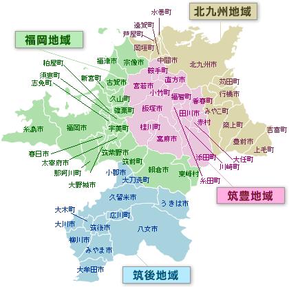 県 ホームページ 福岡