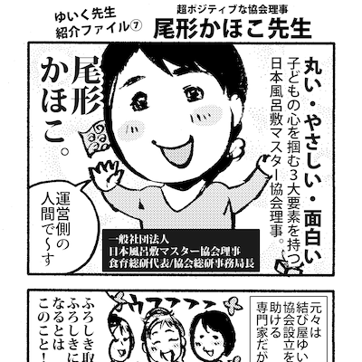 【連載】結び屋 ゆいく先生紹介ファイル⑦【尾形かほこ】の記事に添付されている画像