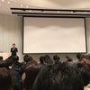 日本臨床歯科医学会 大阪SJCD総会参加の画像