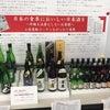 日本名門酒会 夏生試飲会へ。そして、麺の高はしさんへ。の画像