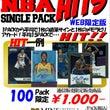 【NBA】ミント渋谷…