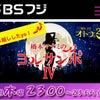 橋本マナミのヨルサンポⅣに女性探偵!の画像