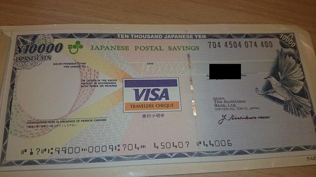 郵便局のトラベラーズチェックを換金 | ピースフィールド営業マンの ...