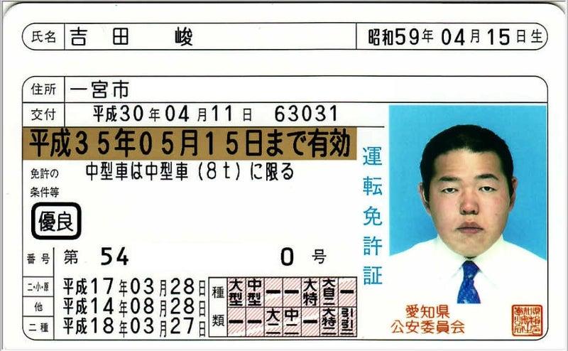 運転免許証の更新。 | 「ゼネラ...