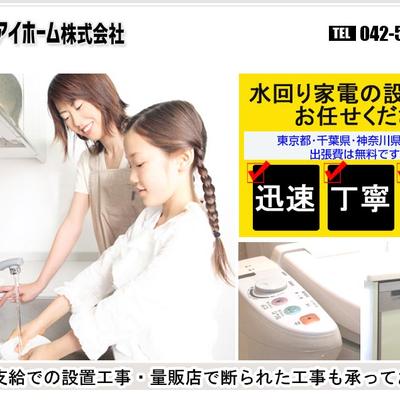 【制作事例】卓上食洗機の取付けサービスを行うアイホーム様の記事に添付されている画像