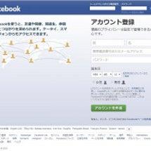 facebookフェ…