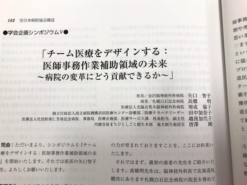 第51回全日本病院学会1