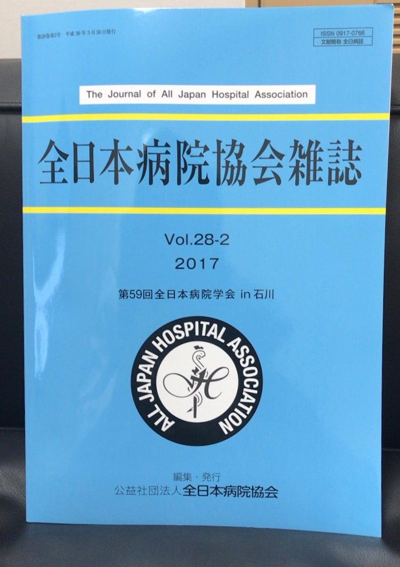 全日本病院協会雑誌
