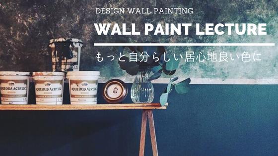https://peraichi.com/landing_pages/view/wall-paint
