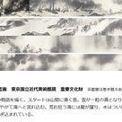 横山大観 生誕150年 没後60年 記念展の記事より