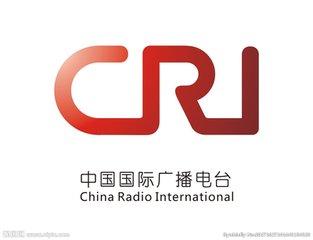 中国国際広播電台整合中央広播電視総台 | 宅男的部落格