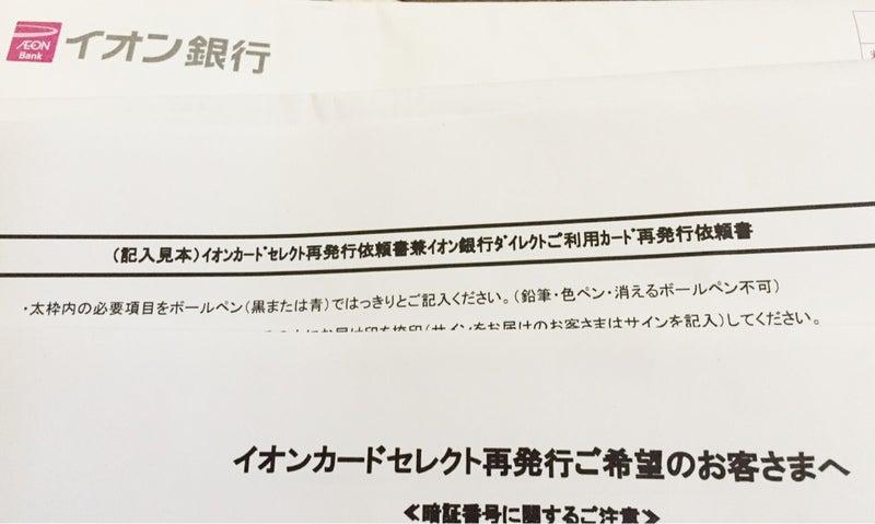 イオン銀行ダイレクトご利用カード