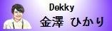 Dekky 金澤