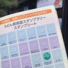 うどん県パスポートでうどん県めぐりの記事より