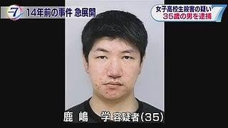 2004年、広島・廿日市、女子高生...