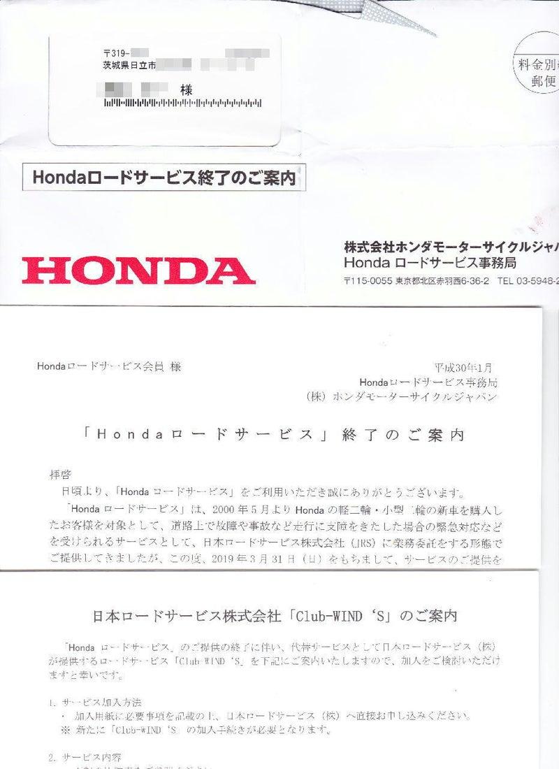 日本 ロード サービス