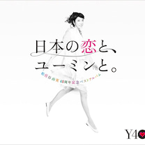 「松任谷由実40周年記念ベスト『日本の恋と、ユーミンと。』チャート推移」S520の記事に添付されている画像